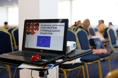 Перший форум «Українська регіональна платформа громадських ініціатив»