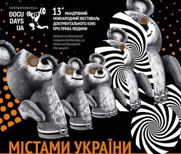Мандрівний фестиваль Docudays UA 2016 в Рівненській області