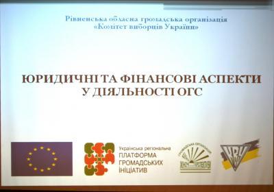 Тренінг «Юридичні та фінансові аспекти у діяльності ОГС»