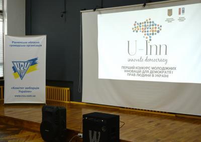 Презентація конкурсу молодіжних інновацій U-Inn у Рівному