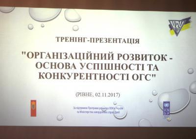Тренінг-презентація «Організаційний розвиток – основа успішності та конкурентності ОГС»