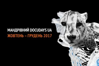 Мандрівний фестиваль Docudays UA 2017 в Рівненській області