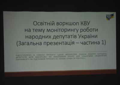 Воркшоп на тему моніторингу роботи народних депутатів