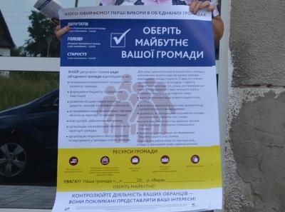 Лекції для мешканців новостворених ОТГ Рівненщини