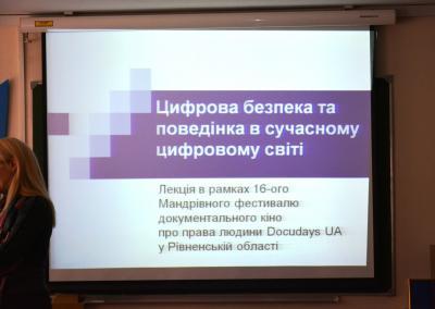 Лекції на тему цифрової безпеки